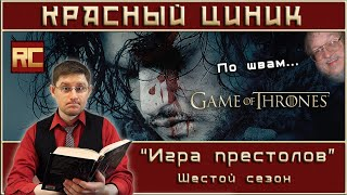 «Игра престолов» - Сезон 6. Обзор «Красного Циника»