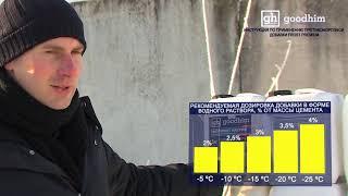 ><h4>Видеоинструкция к добавкам frost premium и frost premium теплый пол</h4> <p>Противоморозные добавки в бетон: Более подробную информацию об особенностях зимнего бетонирования можно посмотреть здесь.</p></