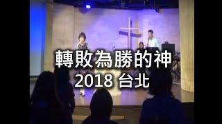 2018梁瓊月牧師特會-台北第四場-轉敗為勝的神 09/30