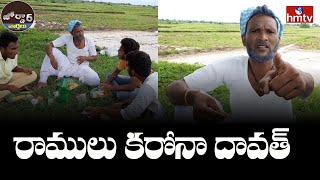 రాములు కరోనా దావత్ | Village Ramulu Comedy | Jordar News | hmtv