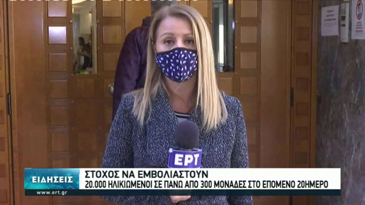 Ξεκίνησαν οι εμβολιασμοί σε γηροκομεία της Θεσσαλονίκης  | 6/1/2021 | EΡΤ