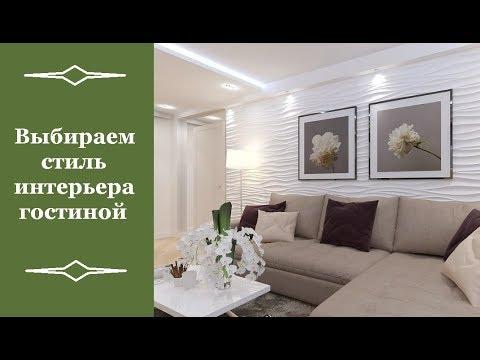 🏠 Выбираем стиль интерьера гостиной