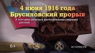 Брусиловский прорыв  4 июня 1916 года