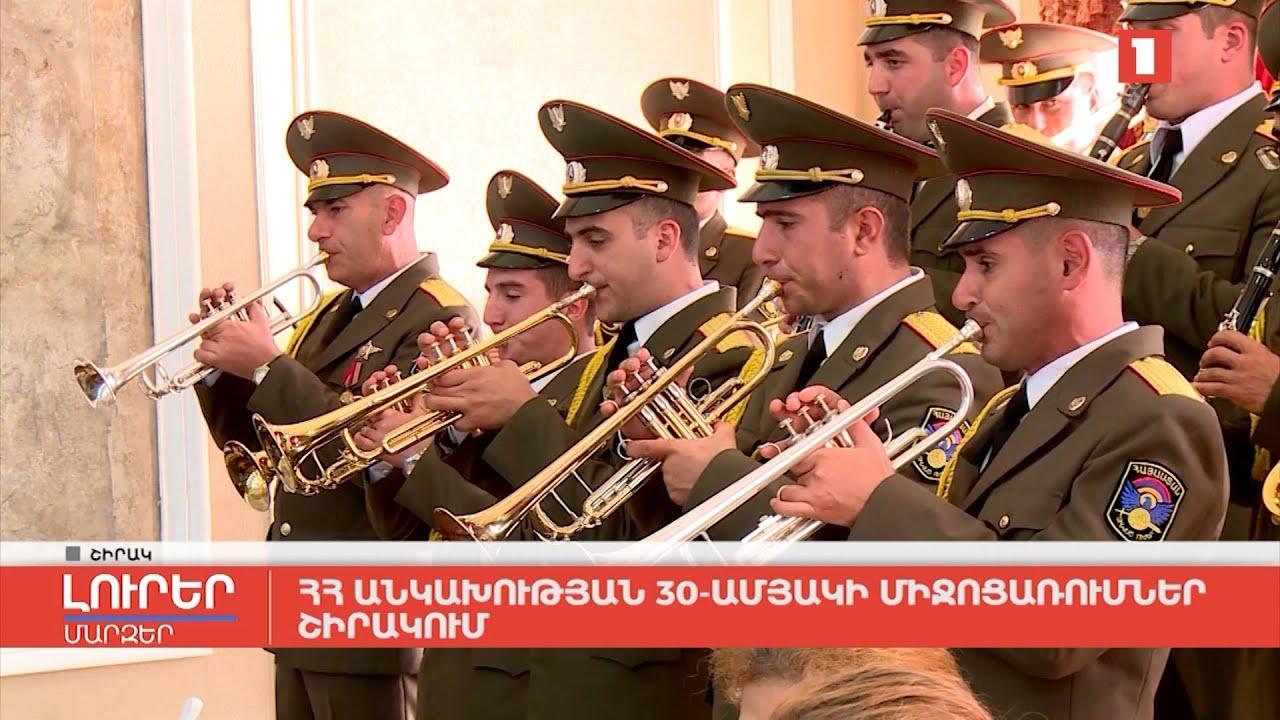 ՀՀ անկախության 30-ամյակի միջոցառումներ Շիրակում