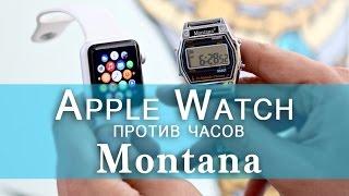 Apple Watch против легендарных часов Montana. Кто кого?