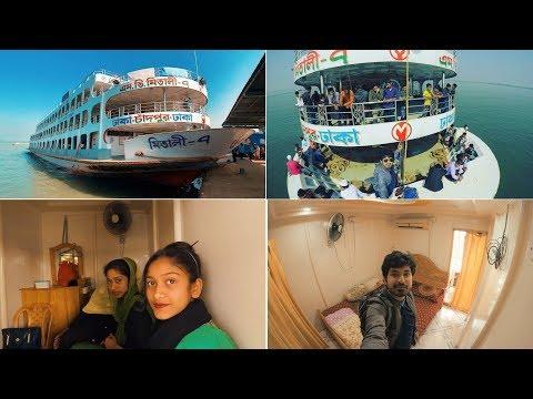 মিতালী ৭ লঞ্চে ঢাকা থেকে চাঁদপুর ভ্রমণ - Mitali 7 Launch - Dhaka to Chandpur