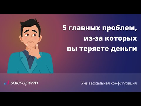 Видеообзор SalesapCRM