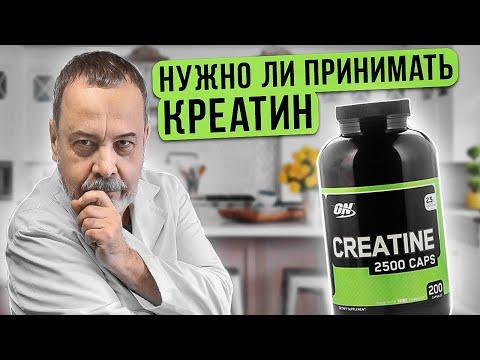 Диетолог Ковальков о креатине