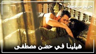 ليلة مليئة بالحب لمصطفى مع هيلينا - حريم السلطان الحلقة 72