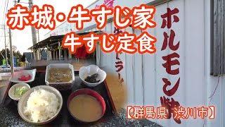 牛すじ家/牛すじ定食群馬県渋川市肉食ログ