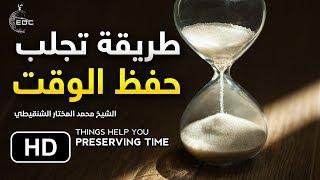 طريقة مجربة تحفظ وقتك وتبارك فيه || الشيخ محمد المختار الشنقيطي Preserving Time