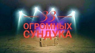 Wot blitz открываем 33 огромных сундука