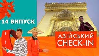 АЗІЙСЬКИЙ CHECK-IN | 14 ВИПУСК | ЛАОС