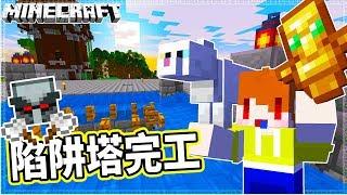 Minecraft 完美修改!!突襲塔完工了✨✨│Ep241