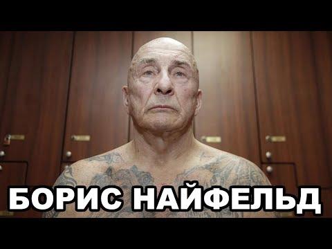 Борис Найфельд (Биба). Босс русской мафии в США