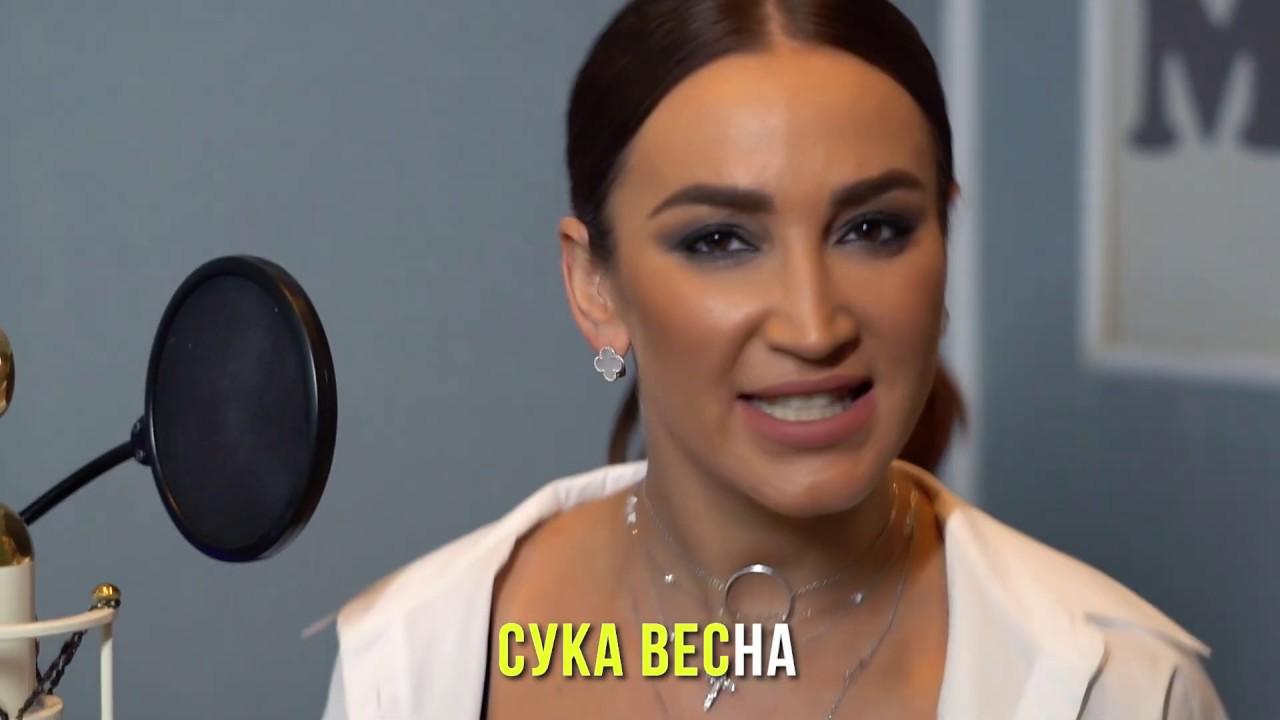 Ольга Бузова — Сука весна (Mood Video)