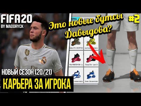 FIFA 20 | Карьера за игрока новый сезон [#2] | НОВЫЕ БУТСЫ? КАКИЕ ВЫБРАТЬ? РЕАЛ ГНОБИТ ТАЛАНТ?