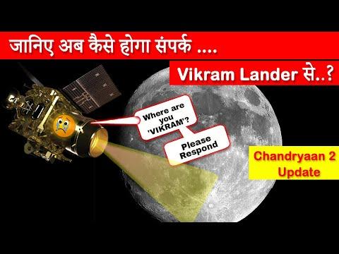 कैसे ढूंढा जाएगा Vikram Lander को ? Chandrayaan 2 Update | ISRO News | ISRO