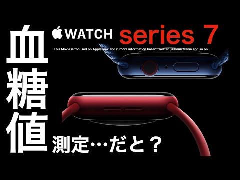 血糖値測定とか、なんかスゲェー。Apple Watch series 7のあれこれ 最新情報!