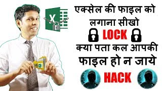 How to lock excel file? How to Restrict Editing in Excel File? || How to Lock Excel Sheet?