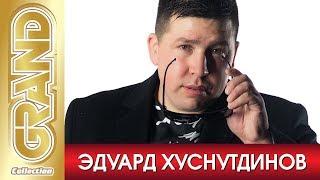 ЭДУАРД ХУСНУТДИНОВ * Лучшие блатные песни (2020) * Шансон хиты * GRAND Collection (12+)