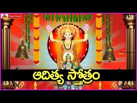 ఆదివారం రోజు శ్రీ సూర్య స్తోత్రం వింటే ఎంత పుణ్యమో - Sri Surya Stotram In Telugu