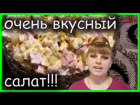 Самый ВКУСНЫЙ и, наверное, самый ПРОСТОЙ на свете САЛАТ с ананасами!!!