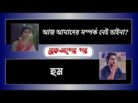 Conversation After Breakup   ব্রেকআপের পর   A sad love story   Duet Voice Shayeri
