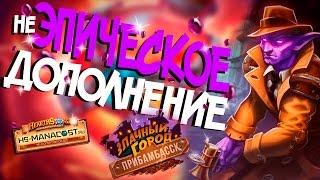 Hearthstone - Неиграбельные эпические карты из дополнения Прибамбасск! 💜