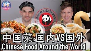 外国人眼中的中国菜VS正宗中国菜 CHINESE FOOD IN CHINA VS CHINESE FOOD AROUND THE WORLD