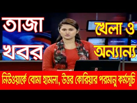 নিউওয়ার্কে বোমা হামলা, উত্তর কোরিয়ার পরমানু কর্মসূচি, bangla news 24, bangla news today show, update