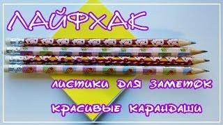 ЛАЙФХАК | листики для заметок и красивые карандаши | BACK TO SCHOOL