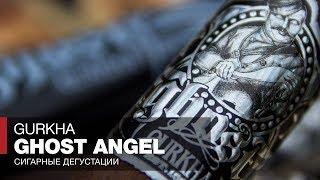 Сигары Gurkha Ghost Angel Рейтинг ТОП10 Лучших сигар Cigar Aficionado
