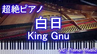 mqdefault - 【超絶ピアノ】白日 King Gnu(ドラマ「イノセンス 冤罪弁護士」主題歌)【フル full】