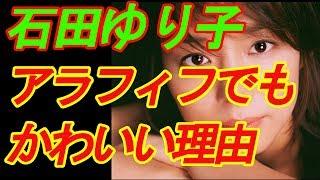 高須院長が解説!アラフィフ石田ゆり子がなぜかわいいと言われるのか・・・