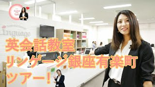 英会話リンゲージ銀座有楽町ツアー!English with Yuki