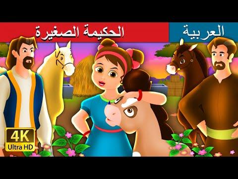 الحكيمة الصغيرة     قصص اطفال   حكايات عربية   Arabian Fairy Tales