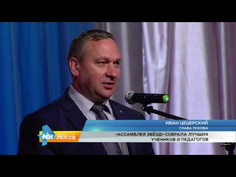 Новости Псков 30.05.2017 # Ассамблея звёзд