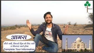 Agra cheap tour plan and budget  आगरा कैसे घूमे   ताजमहल कैसे जाये