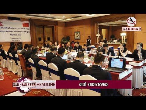 KAROBAR NEWS 2018 09 05 नेपालको गाडी अब चीन जान पाउने, काठमाडौंमा बैठक (भिडियोसहित)