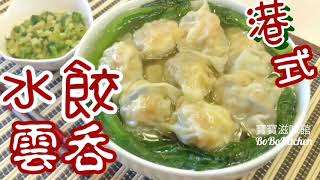 ✴️簡易水餃雲吞[EngSub中字]Wonton Easy Recipe