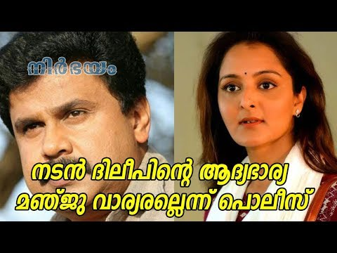 Latest Malayalam News | Manju Warrier Not The First Wife Of Dileep | 03-08-2017