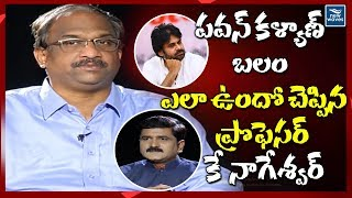 Senior Journalist and Political Analyst Prof K Nageswar Interview on Janasena Party | New Waves