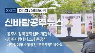 신바람 공주뉴스 331회 (강북생활문화센터, 시립테니스장, 두루두루 개소식, 한국영상대, 정례브리핑) 이미지