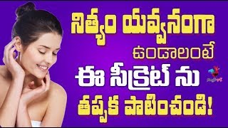 Top way to look younger naturally with this tip in telugu | Telugu Health tips