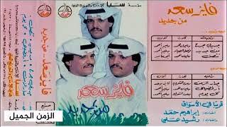 تحميل و مشاهدة فايز سعد جديدي جرح في قلبي MP3