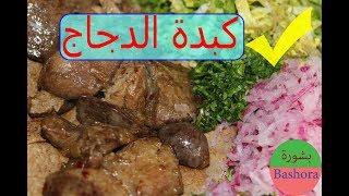 اكلات صحية للرجيم (Diet Food) طريقة عمل كبدة الدجاج بطريقة صحية سهلة سريعة التحضير و المذاق روعة