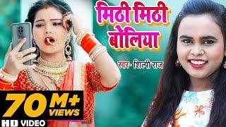 #VIDEO   मिठी मिठी बोलिया   #Shilpi Raj   Mithi Mithi Boliya   Bhojpuri Hit Song 2021