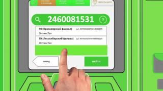 Оплата услуг по ИНН в банкоматах Сбербанка
