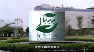 另開新視窗,綠色工廠標章創造新藍海 經濟部協助企業升級